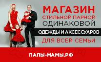 папы-мамы.рф