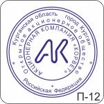 Пример печатей П-12