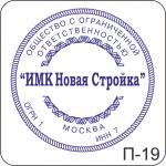 Пример печатей П-19