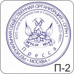 Пример печати П-2
