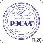Пример печатей П-20