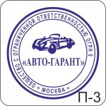 Пример печати П-3