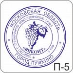 Пример печати П-5