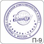 Пример печатей П-9