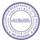 Печать АО образец №3 по ГОСТу