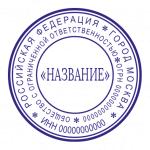 Печать ООО образец №3 по ГОСТу