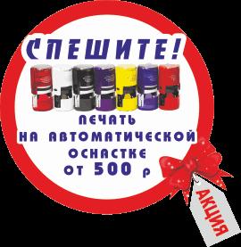 Печать на автоматической оснастке от 500 рублей